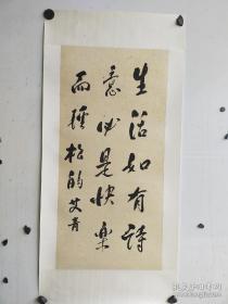 文学家 艾青 书法题词  老纸头  新装裱 尺寸78x37