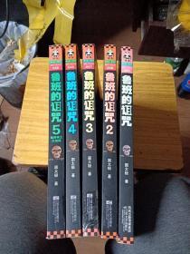 鲁班的诅咒1、2、3、4、5  五册全