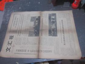 文汇报1974年第5月27日 星期一 库2