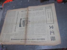 文汇报1971年第10月6日 星期三 库2
