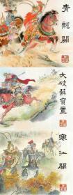 新创连环画薛丁山征西1-10册..50开精装。。