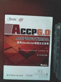 Accp6.0 ACCP软件开发程序员 优化MySchool数据库设计