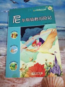 新课标·小学生课外快乐阅读:尼尔斯骑鹅历险记