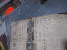 文汇报1973年第2月18日 星期日 库2