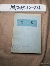 代数  第1册 有字迹