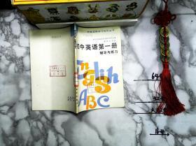 初中英语第一册 辅导与练习