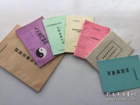 三元丹法研究会 11种书