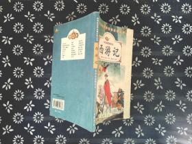 西游记(彩色插图精读本)/新课标世界名著必读丛书