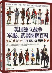美国独立战争军服、武器图解百科:1775-1783