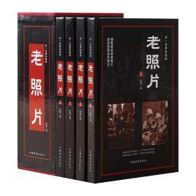精装全4册 你一定要知道的老照片 精装插图版 让照片自己来诉说历史和记忆时间的力量诉说历史中的不锈时光畅销书籍