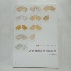 范本传真:故宫博物院藏明清扇面(书法部分)