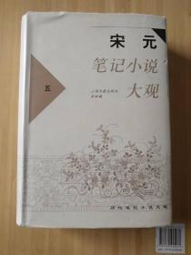 宋元笔记小说大观 五