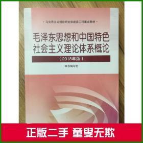 毛泽东思想和中国特色社会主义