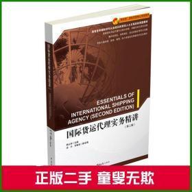 国际货运代理实务精讲第二版
