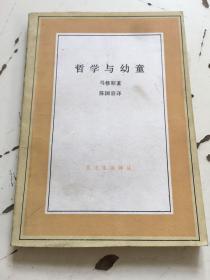 文化生活译丛:哲学与幼童(自然旧)扉页有字迹
