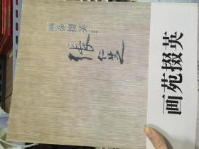 画苑掇英 当代书画名家丛书第4辑 张仁芝.