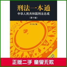 刑法一本通:中华人民共和国刑