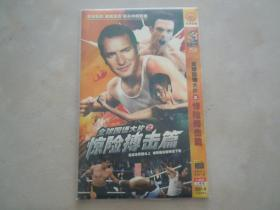 全球国语大片《惊险搏击篇》DVD