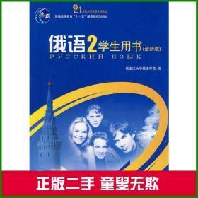 俄语2学生用书全新版
