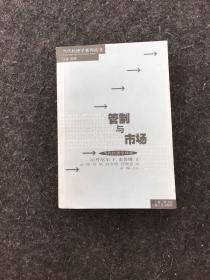 当代经济学系列丛书:管制与市场
