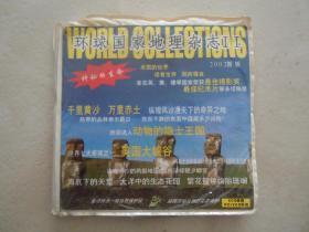 环球国家地理杂志②6cd