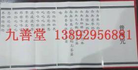 普庵咒(注音版)/定做自制折子本