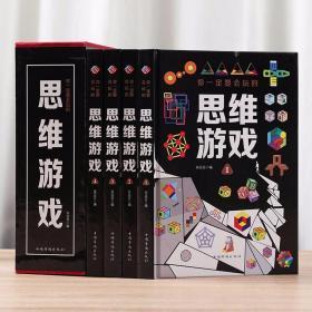 正版全4册 你一定要会玩的思维游戏 幼儿青少年儿童成人左右脑潜能开发思维训练课全面锻炼左右脑开发各项思维能力畅销书籍