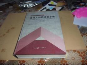 混凝土结构计算手册(第三版)16开精装 正版现货