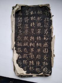 字帖,赵文敏公临智永禅师行草千字文,二十八面