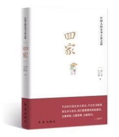 回家  中国人的安身立命之道 薛仁明 白剑峰 编 红旗出版社