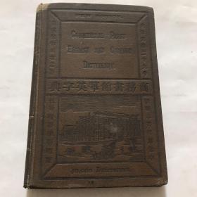 商务印书馆华英字典精装 大清光绪三十三年版