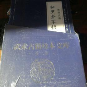 武术古籍珍本文库2   全新