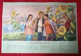 1964年画社员都是向阳花(带歌谱)