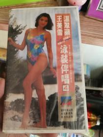 王美雪 温翠苹 泳装伴唱 录像带