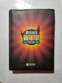 腾讯游戏嘉年华纪念卡册2008(15张卡全)