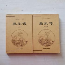 中国古典文学荟萃:豪放词(上下册)