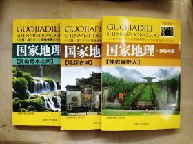国家地理 神秘中国:灵 山秀水之间、神农架野人、绝版古城(3本合售)