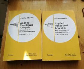 应用泛函分析 第1卷 第2卷  合售applied functional analysis