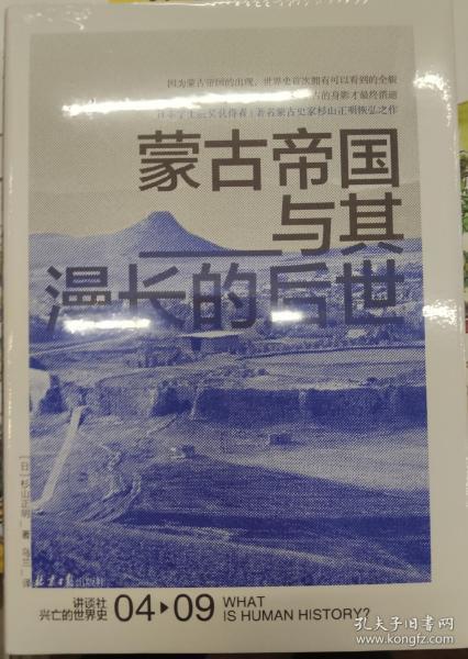 蒙古帝国与其漫长的后世