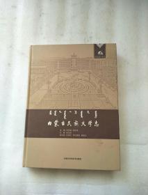内蒙古民族大学志1958-2018年