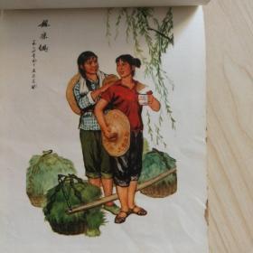 年画缩样(1976)——33张