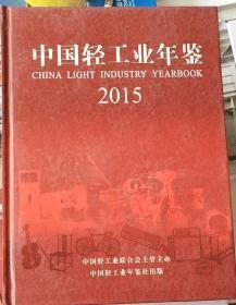 中国轻工业年鉴(2015)