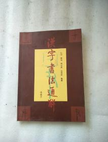 汉字书法通解:甲骨文