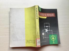 旧书《传感器实用电路》郭亨礼、林友德 编著