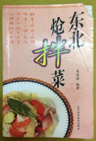 【东北炝拌菜】内有美味拌炝菜189例、家宴设计及实例、烹饪基础知识介绍、多幅彩色铜版纸菜品插图。