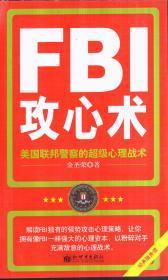 FBI攻心术(美国联邦警察的超级心理战术)