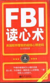 FBI读心术(美国联邦警察的超级心理密码)