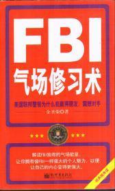 FBI气场修习术(美国联邦警察为什么能赢得朋友、震撼对手)