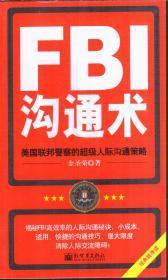 FBI沟通术(美国联邦警察的超级人际沟通策略)