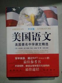 美国语文(纯中文版)
